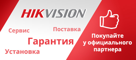 http://avalon-systems.ru/brands/hikvision.html