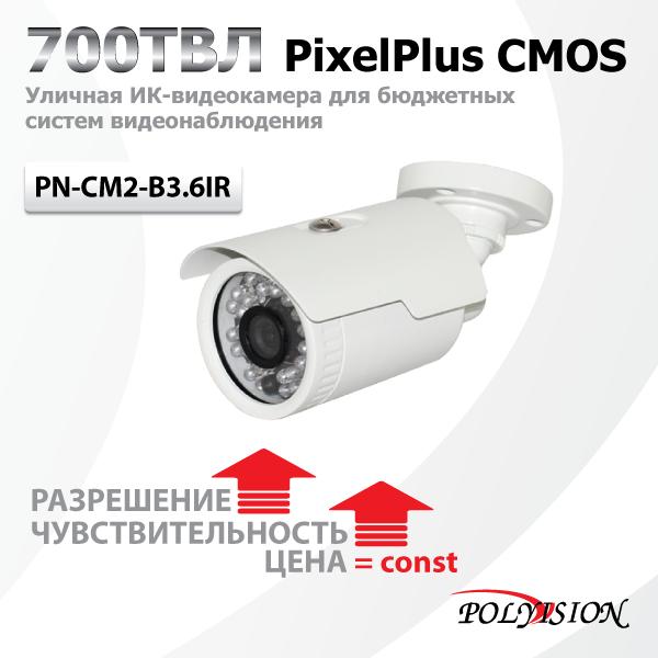 PN-CM2-B3.6IR всепогодная видеокамера Polyvision на матрице PixelPlus